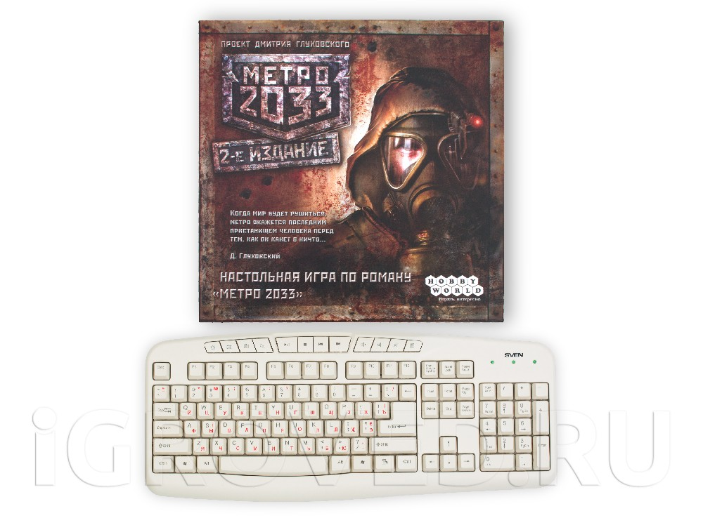 Коробка настольной игры Метро 2033 (2-ое издание) в сравнении с клавиатурой