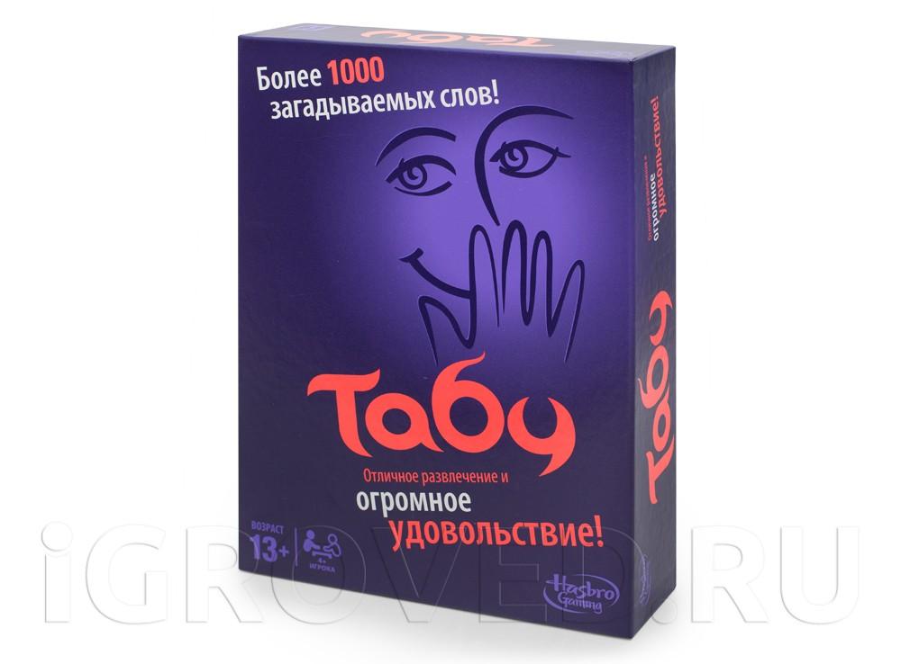 Коробка настольной игры Табу