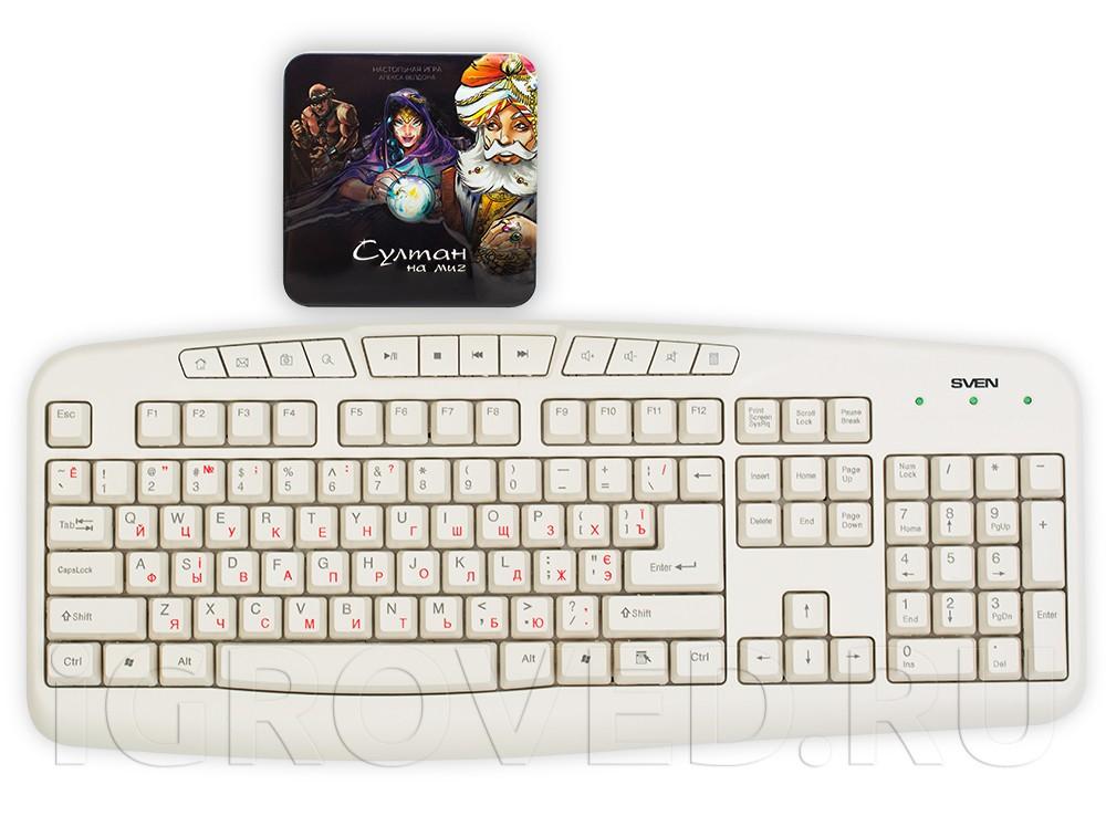 Коробка настольной игры Султан на миг в сравнении с клавиатурой