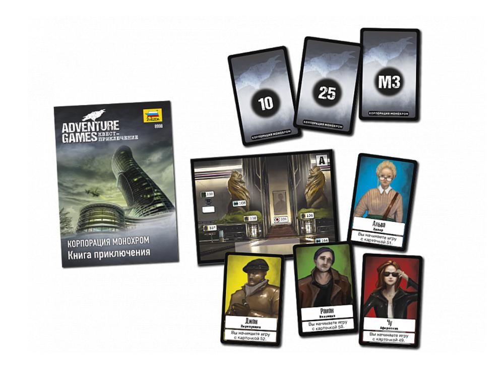 Коробка и компоненты настольной игры: Корпорация Монохром