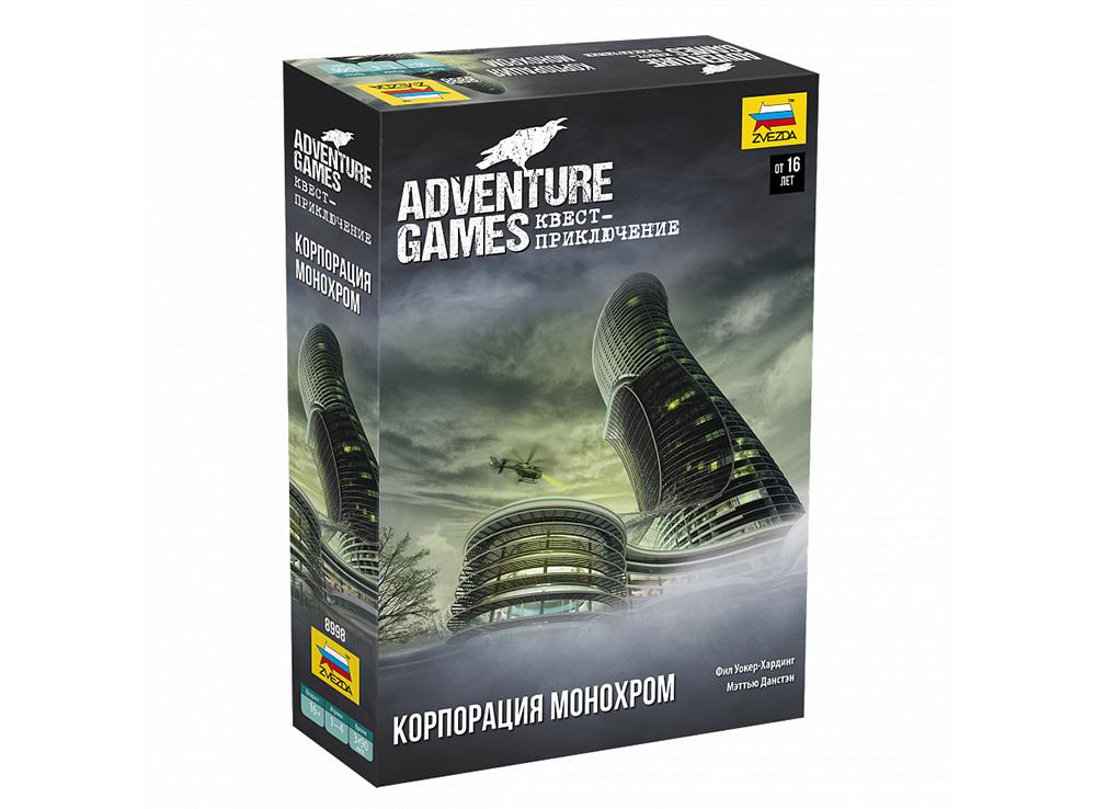Коробка настольной игры: Корпорация Монохром