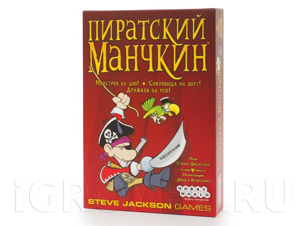 Коробка настольной игры Пиратский Манчкин