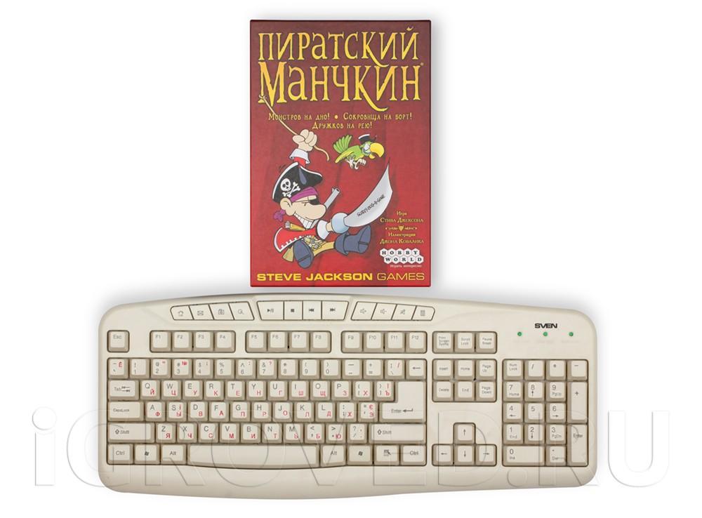 Коробка настольной игры Пиратский Манчкин в сравнении с клавиатурой