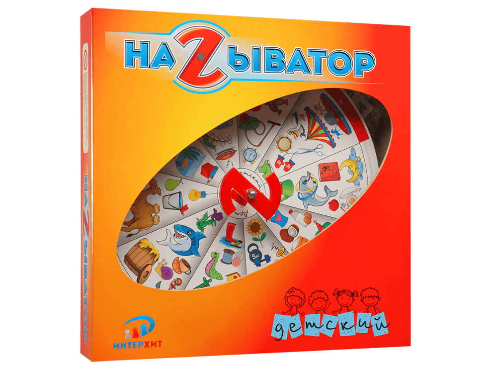 Коробка настольной игры Называтор детский