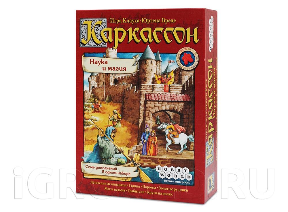 Коробка настольной игры Каркассон: Наука и Магия (дополнения)
