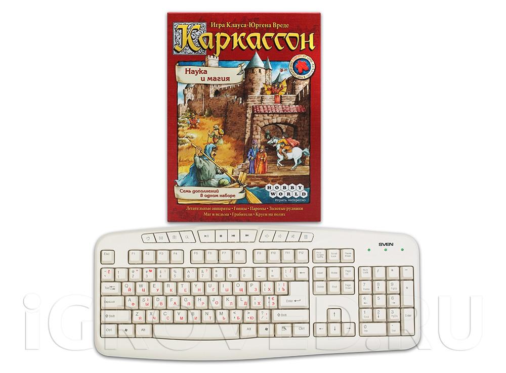 Коробка настольной игры Каркассон: Наука и Магия (дополнения) в сравнении с клавиатурой