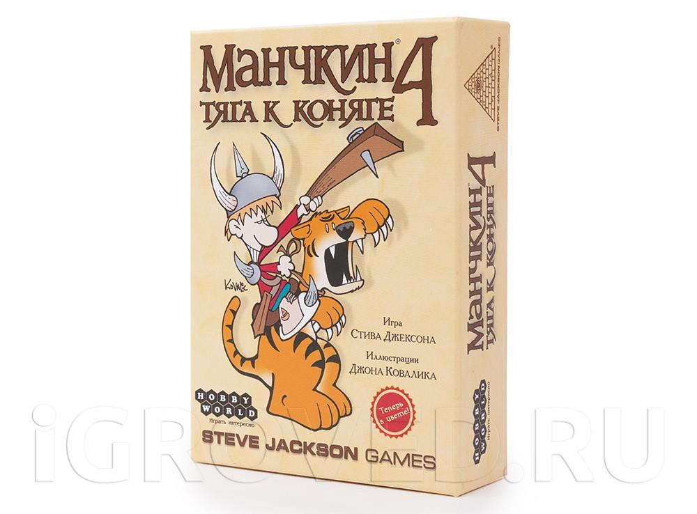 Коробка настольной игры Манчкин 4: Тяга к коняге