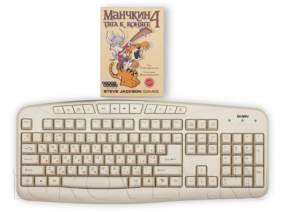 Коробка настольной игры Манчкин 4 по сравнению с клавиатурой