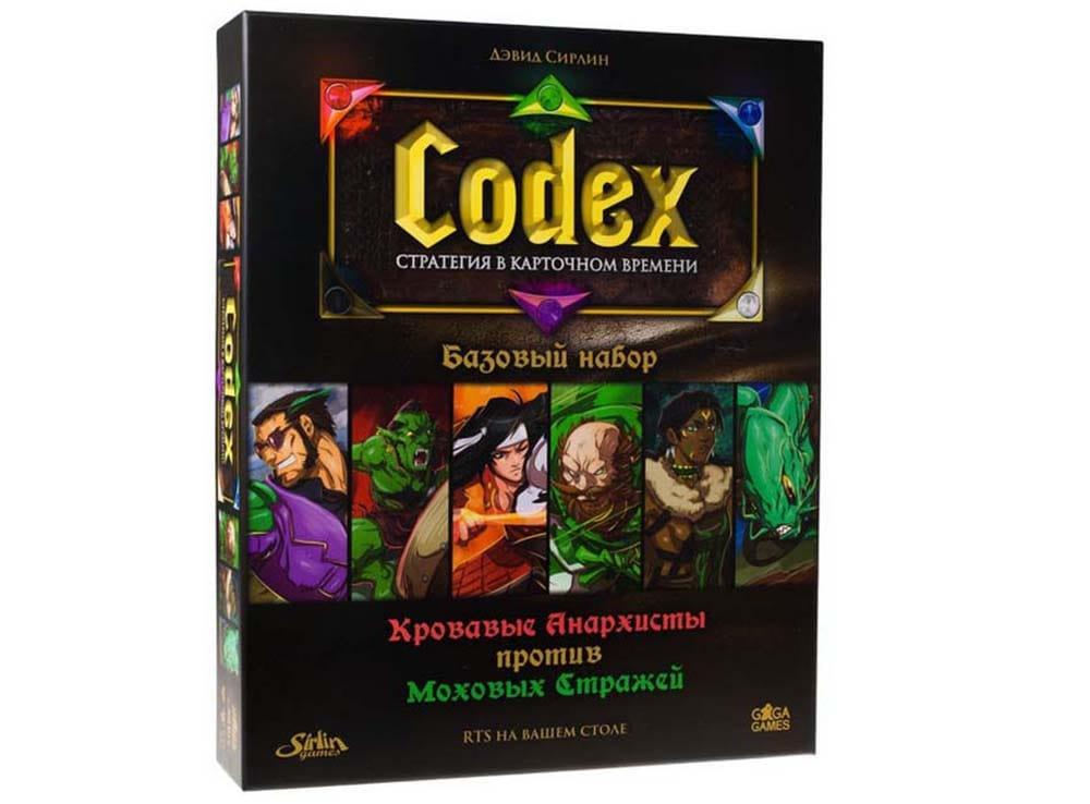 Коробка  настольной игры Codex (Кодекс). Стартовый набор