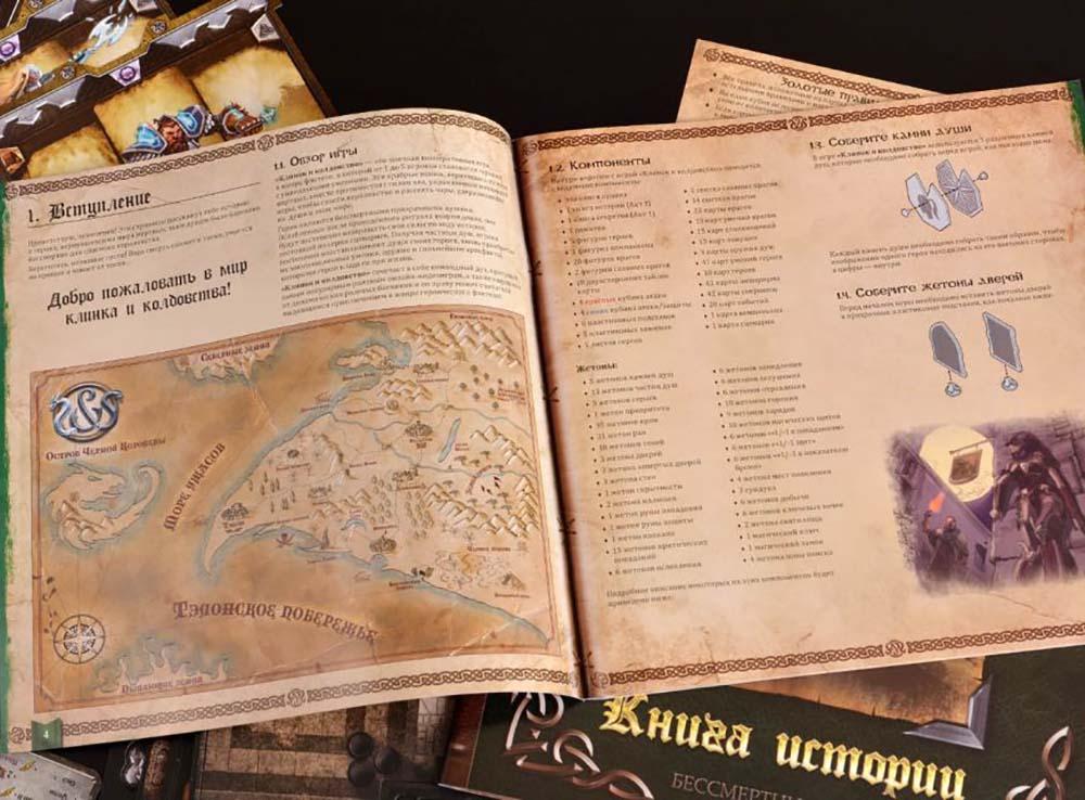 Книга истории настольной игры Клинок и колдовство