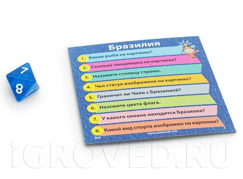 Компоненты настольной игры Сундучок Знаний: Вокруг света