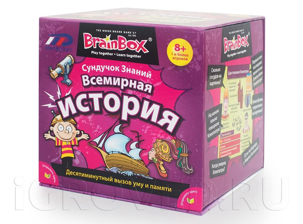 Коробка настольной игры Сундучок Знаний: Всемирная история