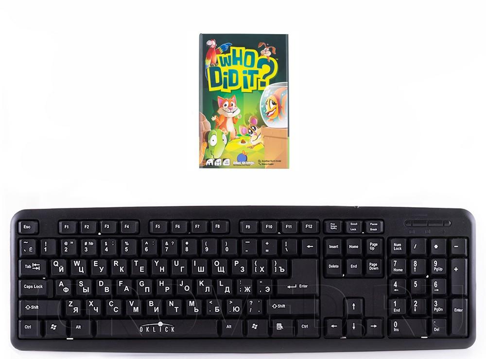 Коробка настольной игры Большая неожиданность в сравнении с клавиатурой