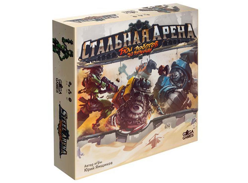 Коробка настольной игры Стальная арена. Бои роботов по пятницам