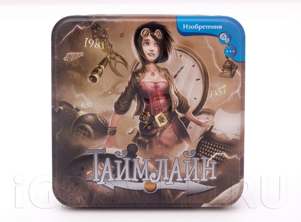 Коробка настольной игры Таймлайн Изобретения
