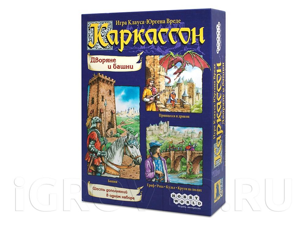 Коробка настольной игры Каркассон: Дворяне и Башни (дополнения)