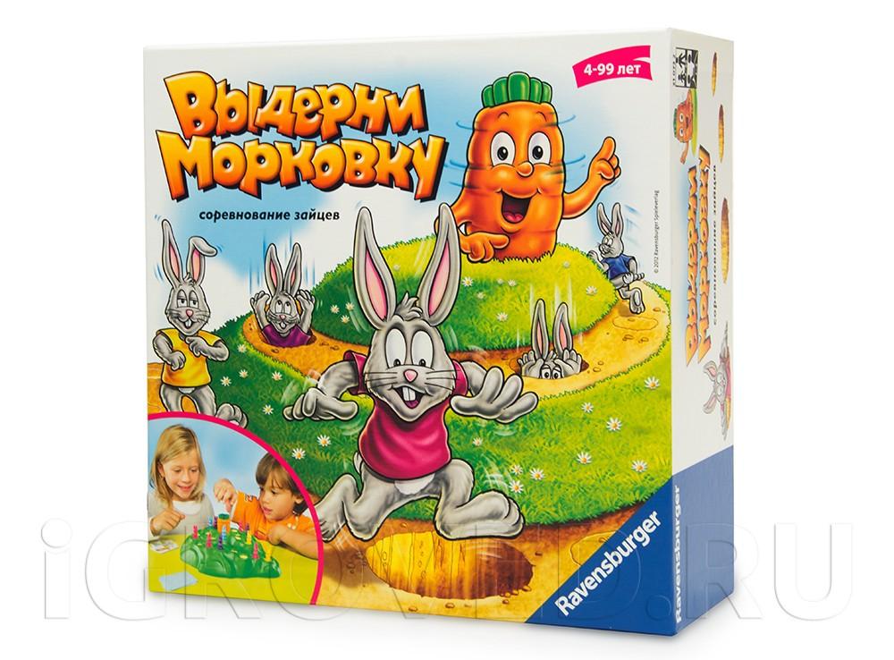 Коробка настольной игры Выдерни морковку